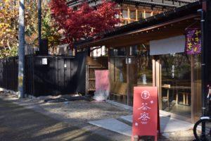 千秋公園の松下茶寮