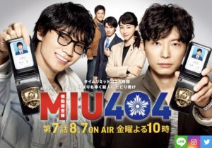 MIU404の画像