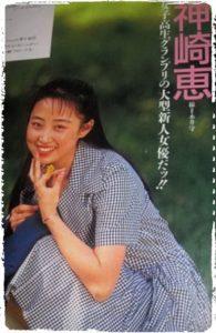 若い頃の神崎恵