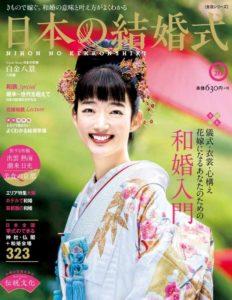 雑誌『日本の結婚式』表紙