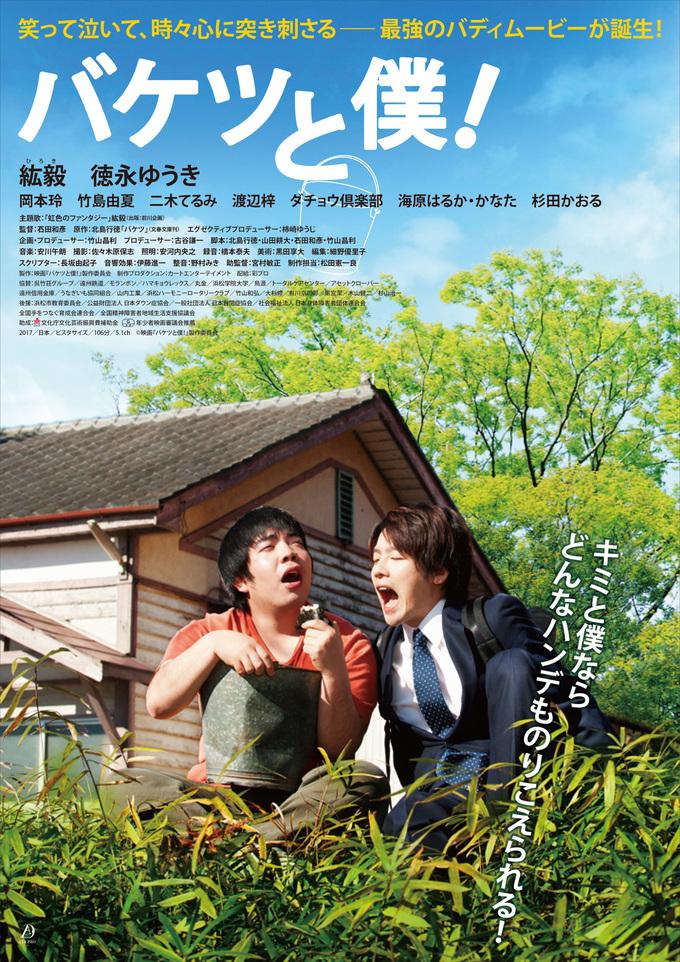 映画『バケツと僕!』の画像