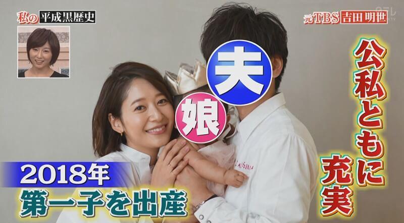 吉田明世夫妻の画像