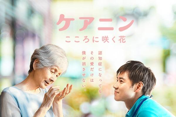 映画『ケアニン〜こころに咲く花』