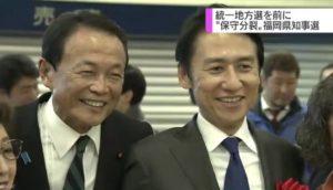 たけうち和久さんと麻生太郎氏の画像