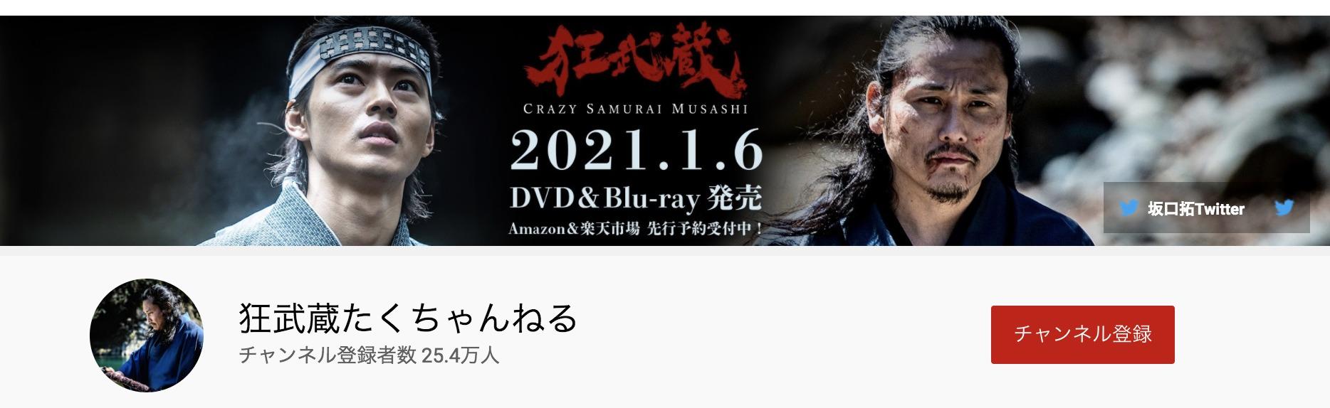 坂口拓さんのYouTube