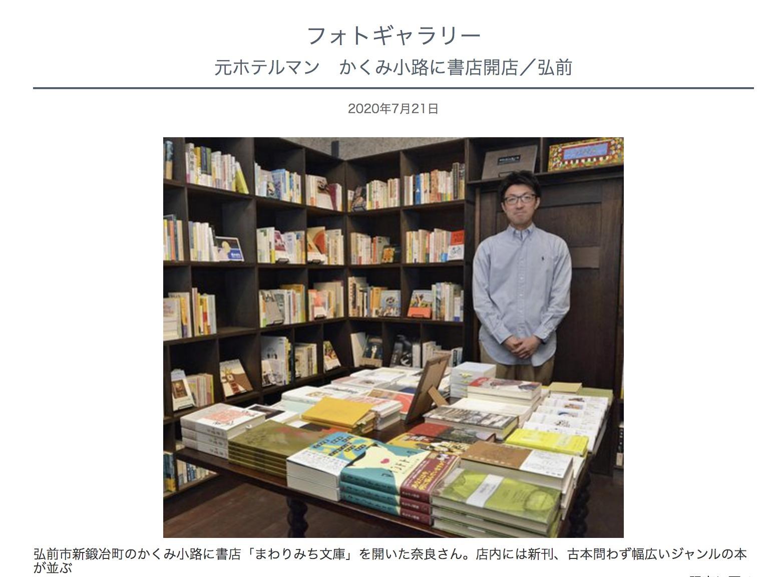 奈良美智さんの甥っ子さんの画像