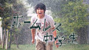 映画『ホームレス中学生』の画像