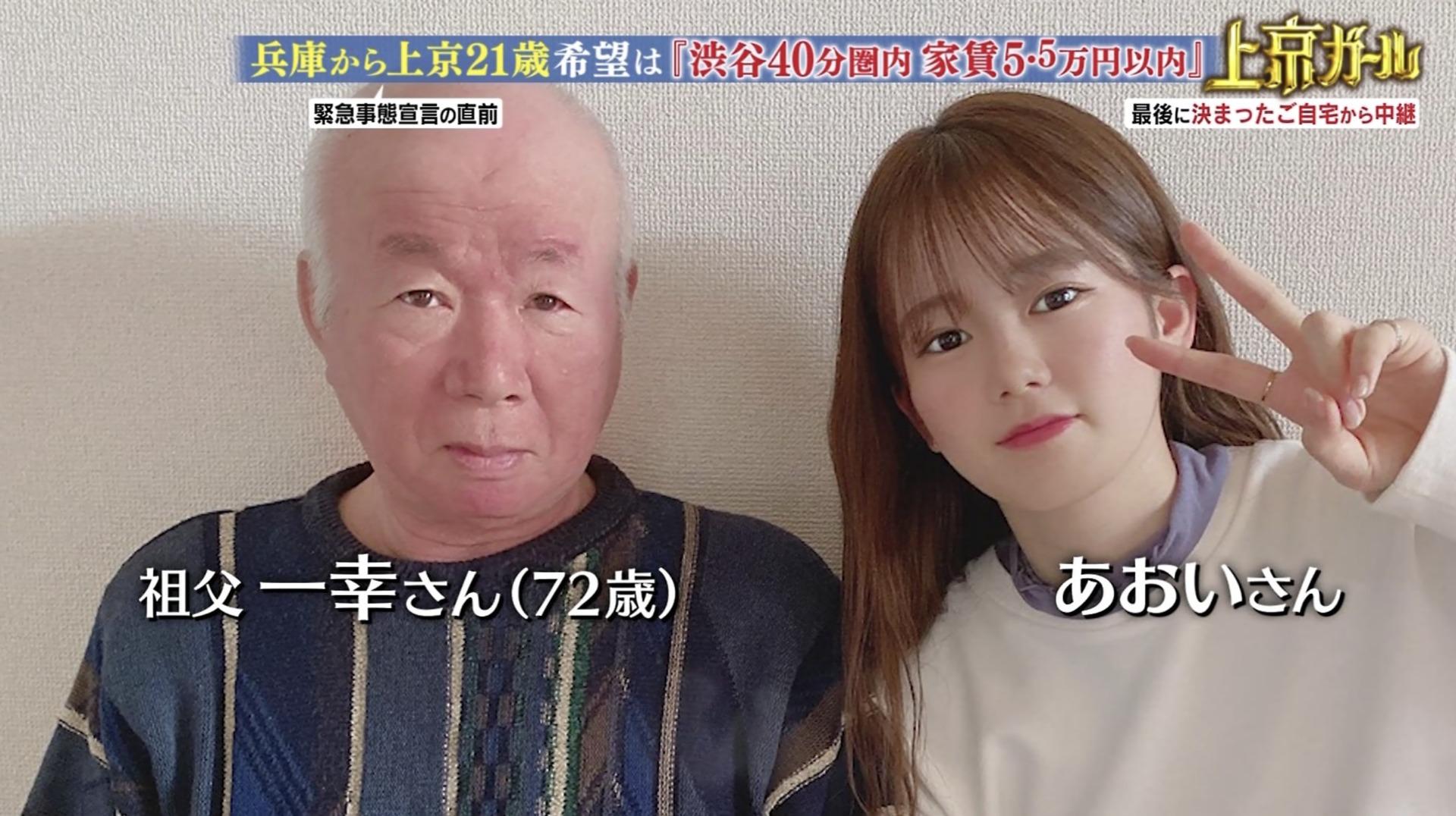 川口葵さんとおじいちゃんの画像