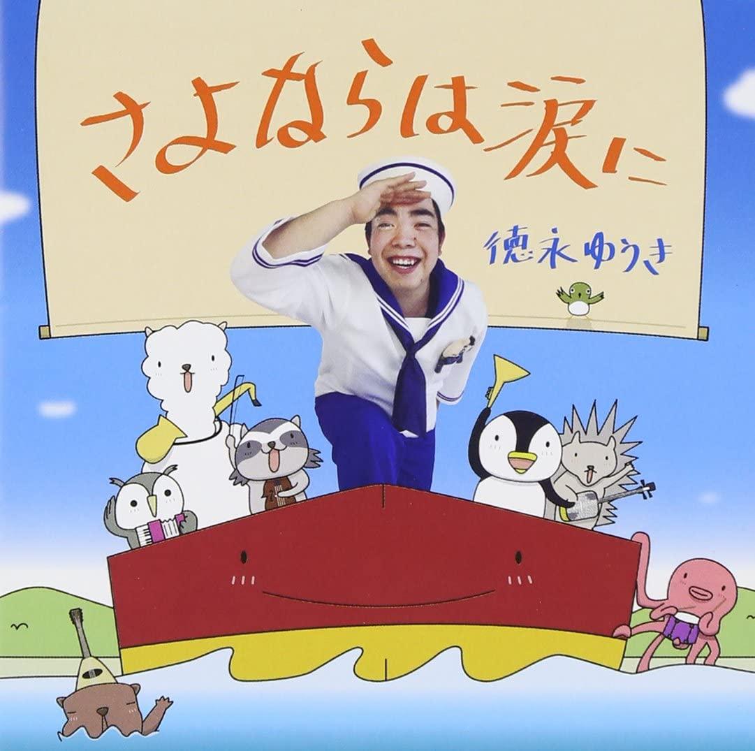 徳永ゆうきさんのデビューシングル『さよならは涙に』の画像