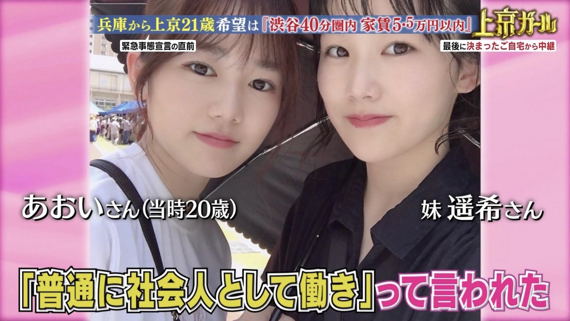 川口葵さんと妹さんの画像