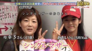 川口葵さんと母親の画像