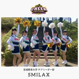 チアリーダー部SMILAXの画像