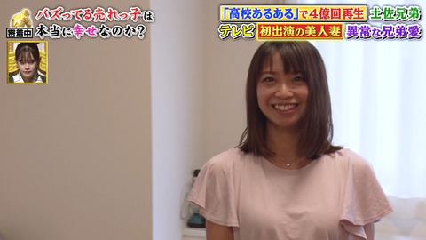土佐卓也さんの奥さん