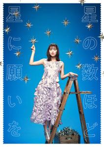 内田理央さんの舞台のポスター