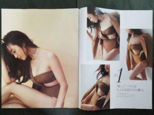 神崎恵さんの最近のグラビア写真