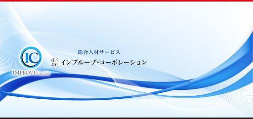 株式会社インプルーブ・コーポレーションの画像
