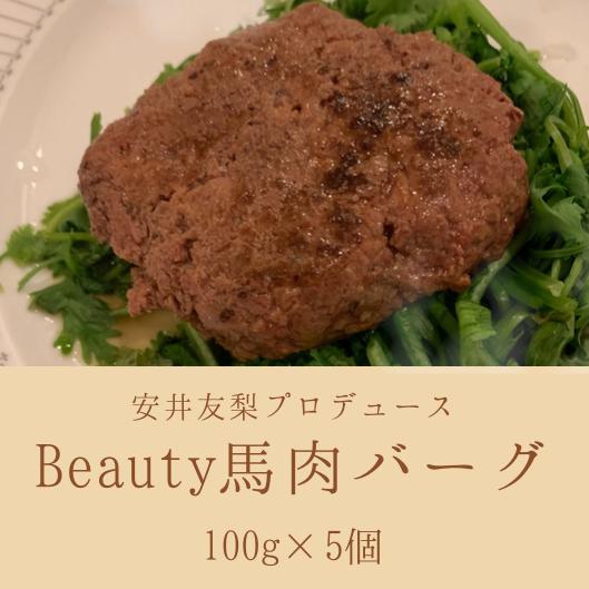 『Beauty馬肉バーグ』の画像