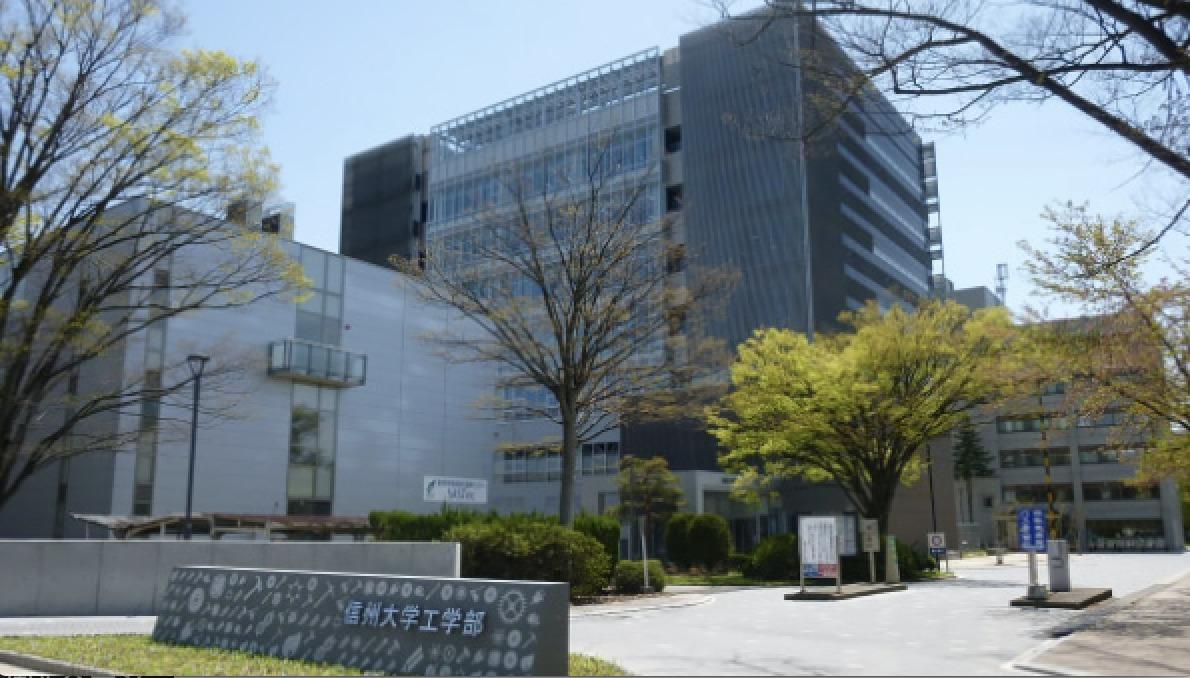 信州大学の画像