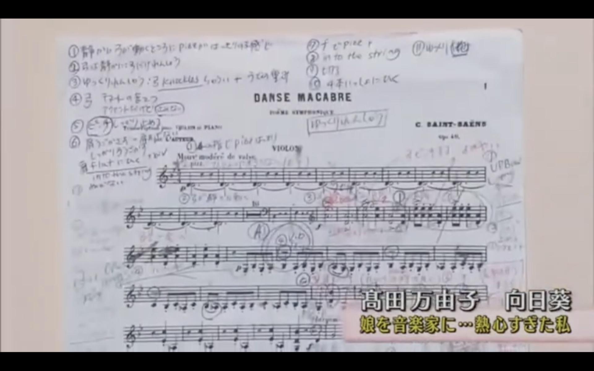 楽譜のメモ書き