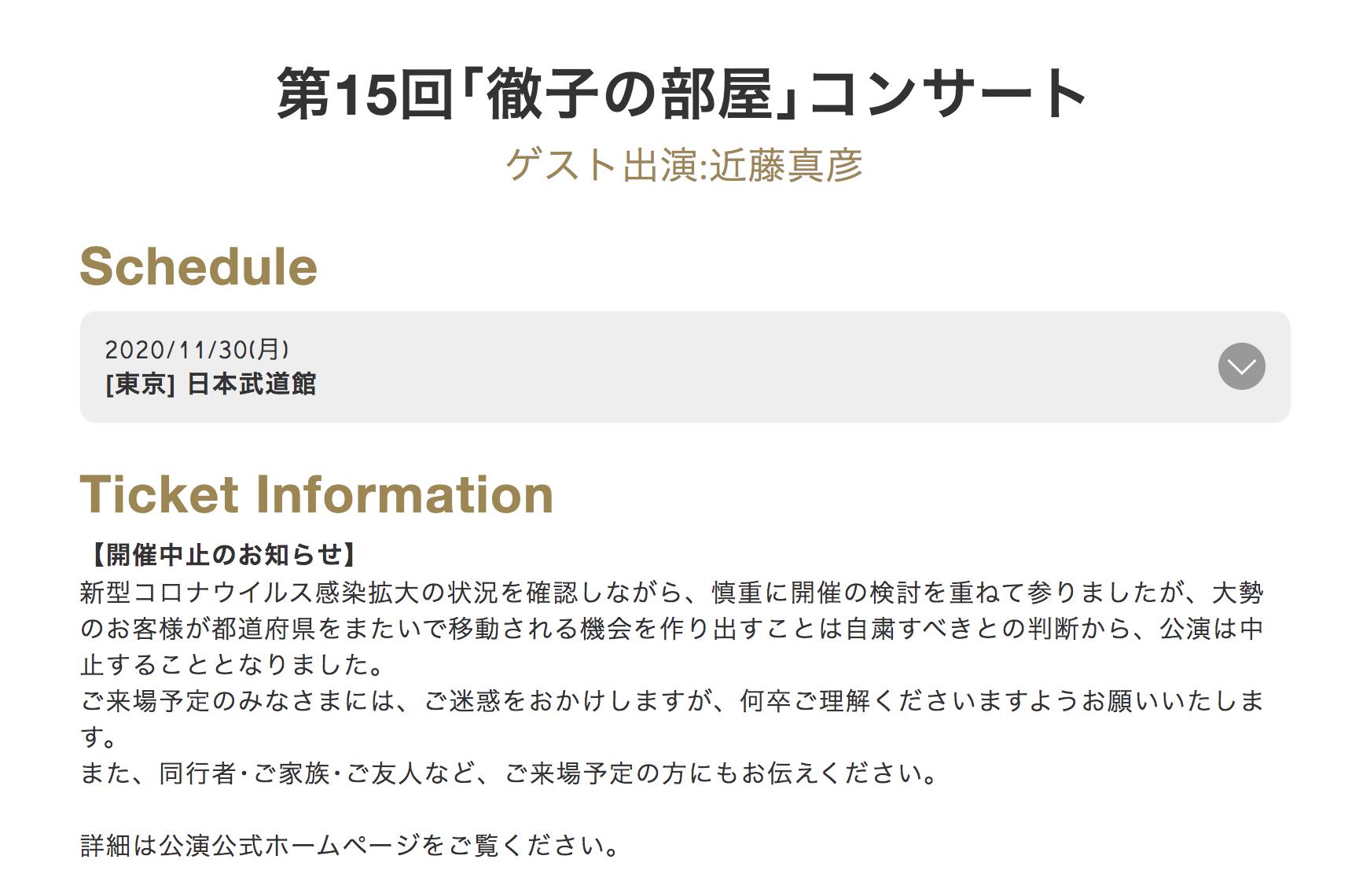 近藤真彦さんのスケジュール