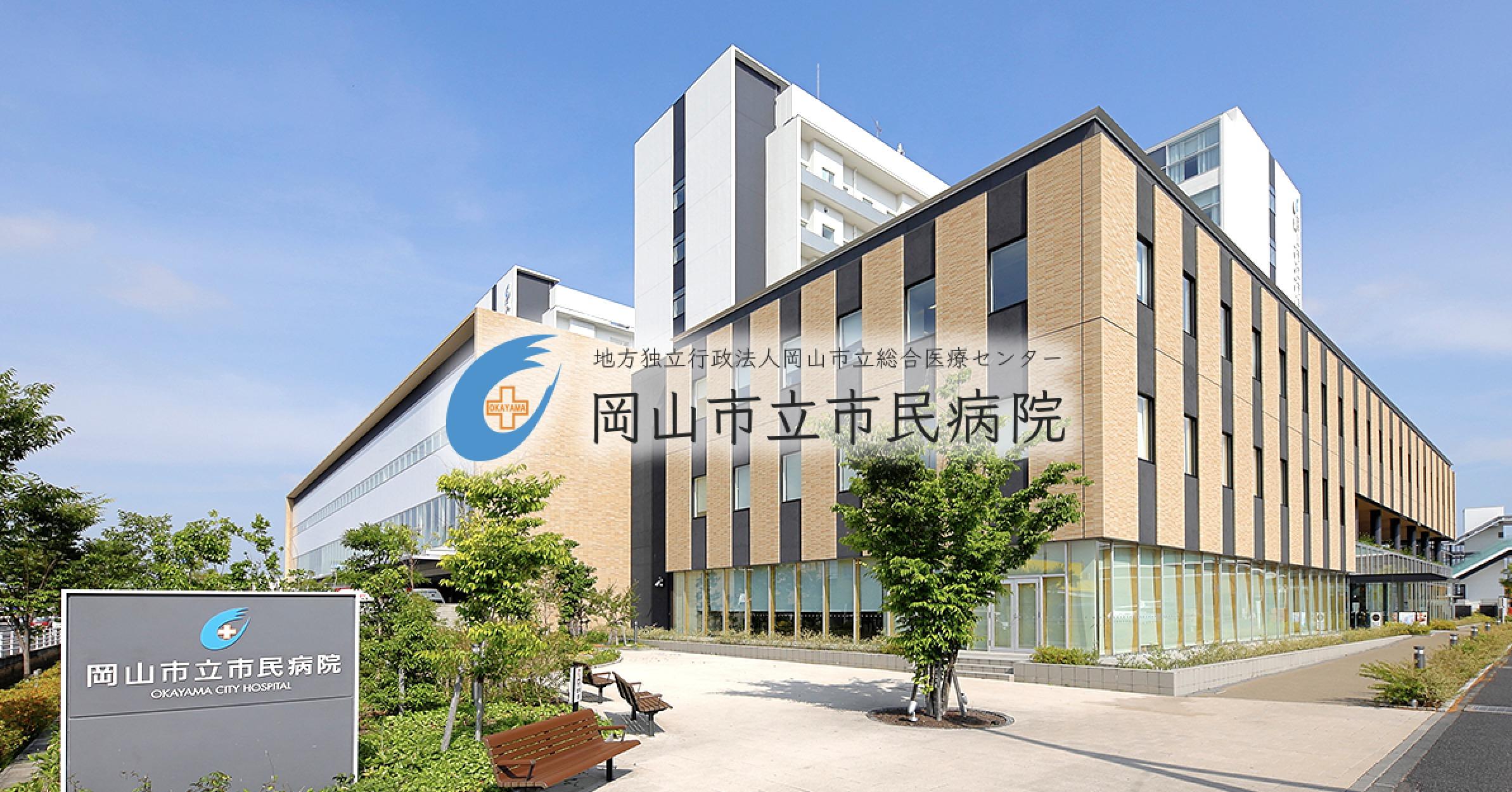 岡山市立市民病院の画像