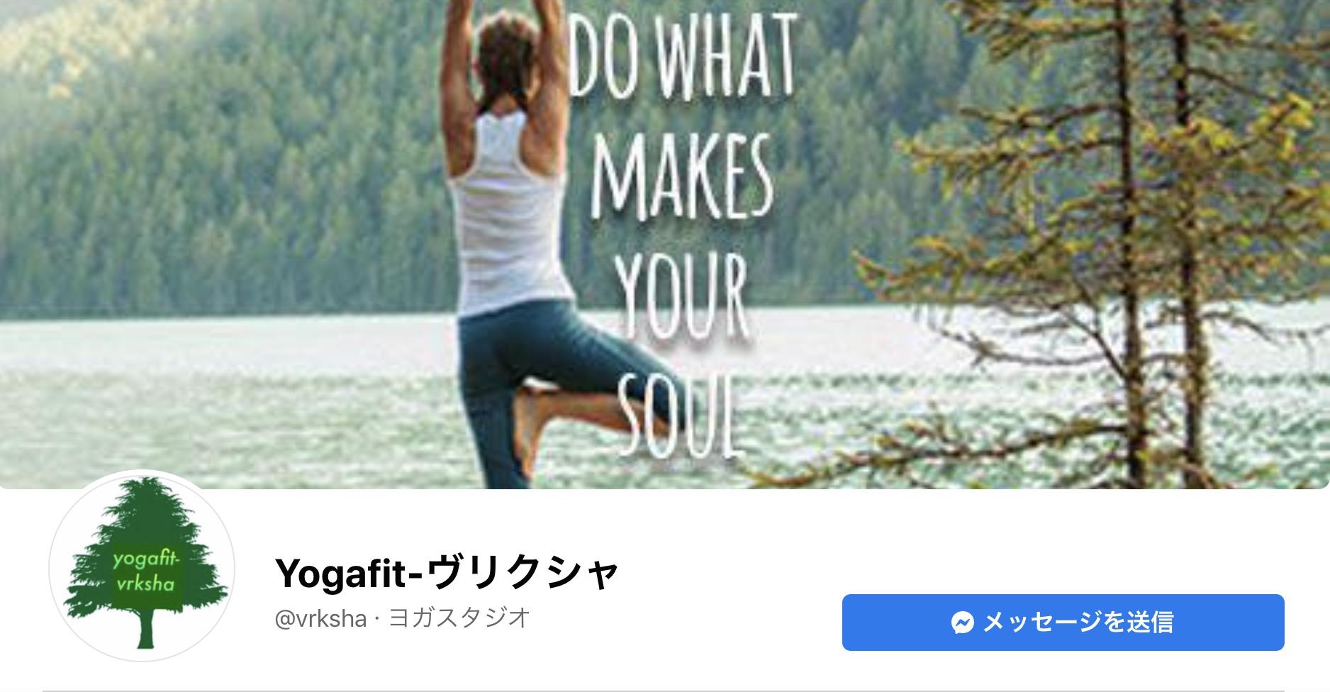 Yogafit-ヴリクシャのフェイスブックページ