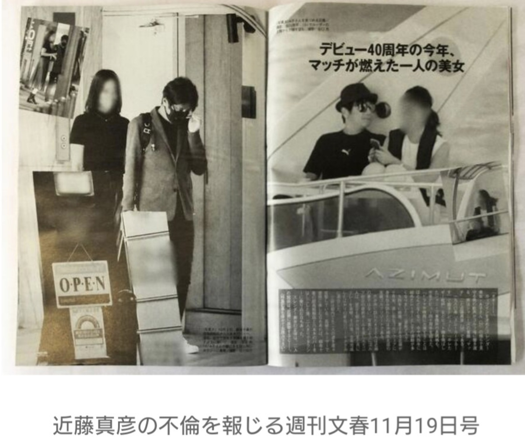 近藤真彦さんと不倫相手の画像