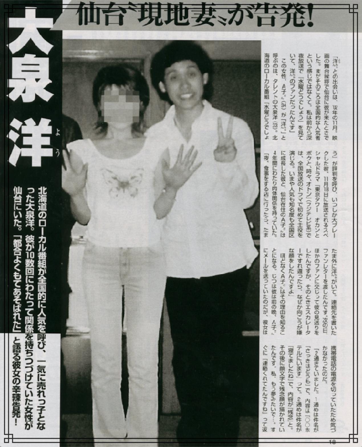 大泉洋さんのスキャンダル