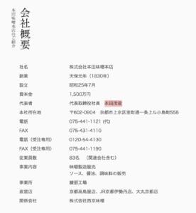 株式会社本田味噌本店