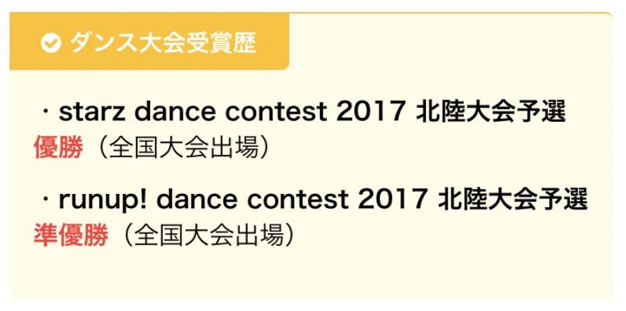 マヤさんのダンス受賞歴