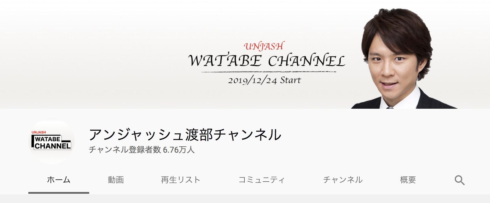 アンジャッシュ渡部のYouTubeチャンネル