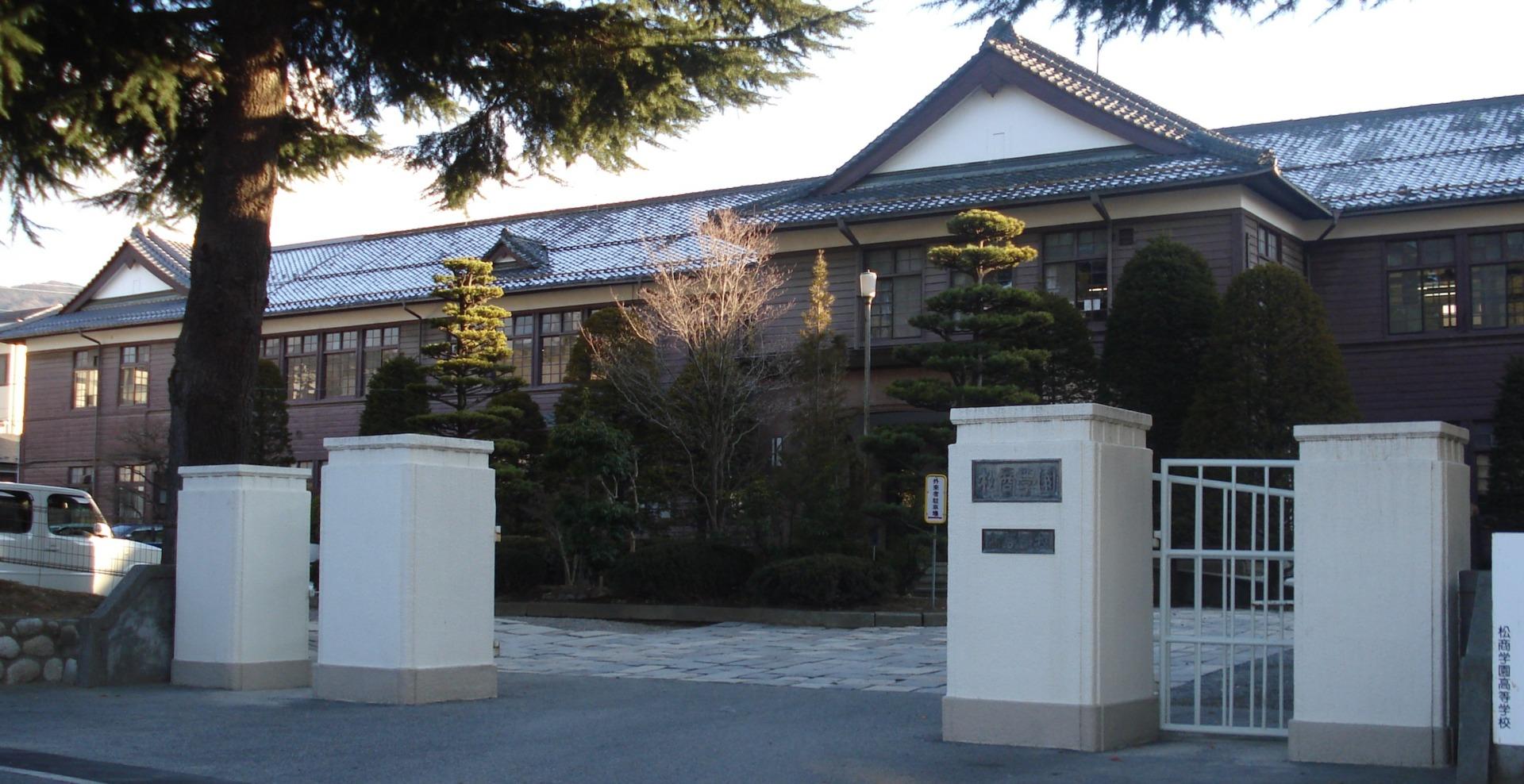 松商学園高等学校の画像