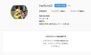 青木春菜さんのinstagram