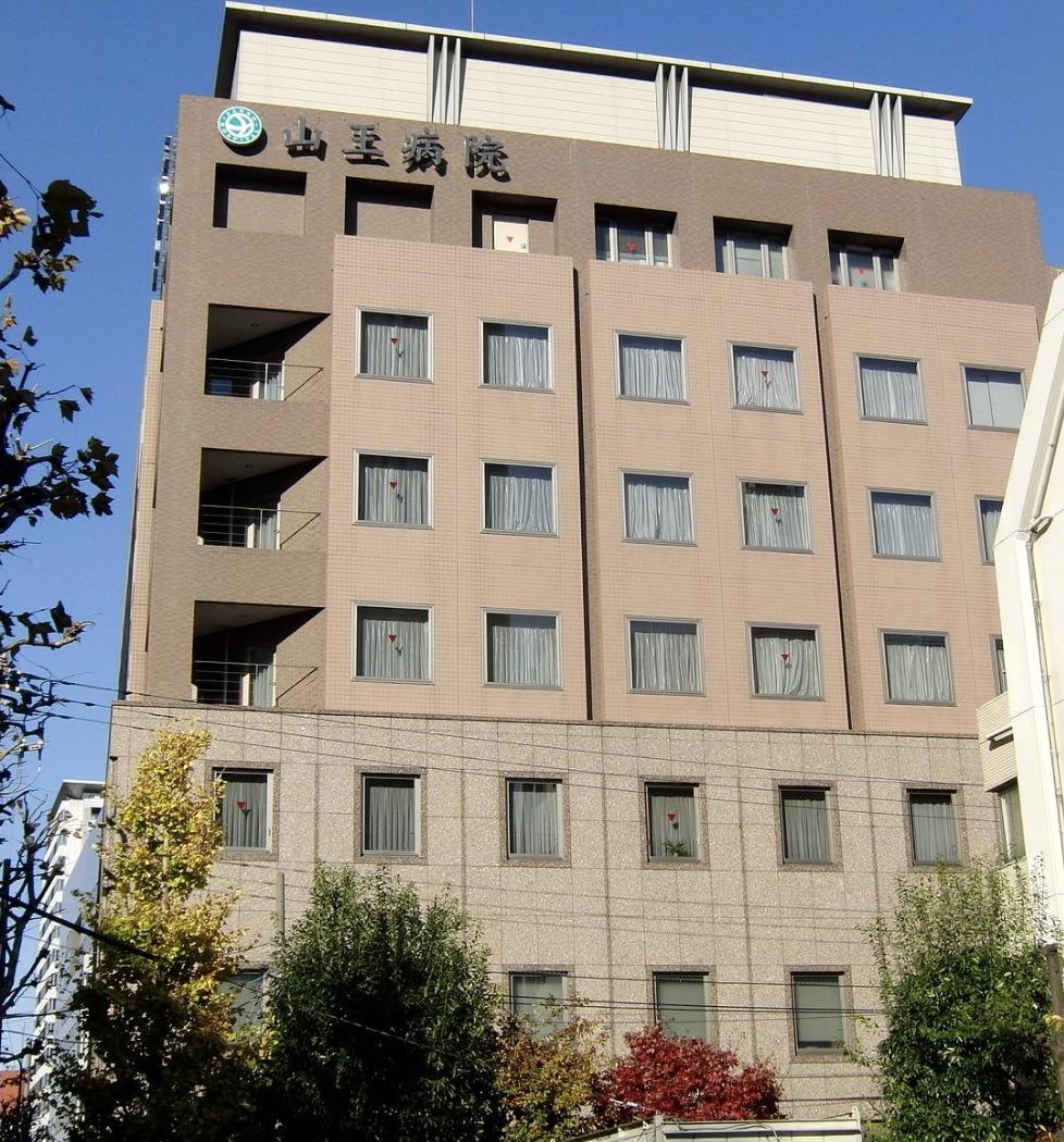山王病院の画像