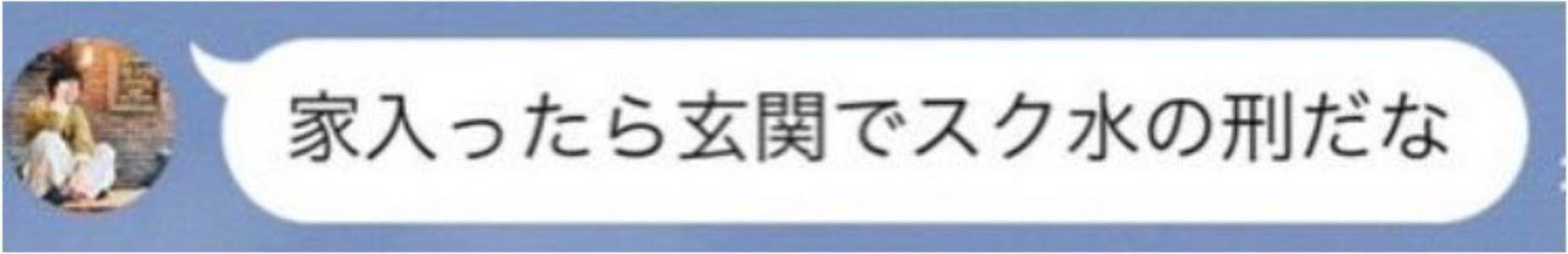 小澤連さんのLINE