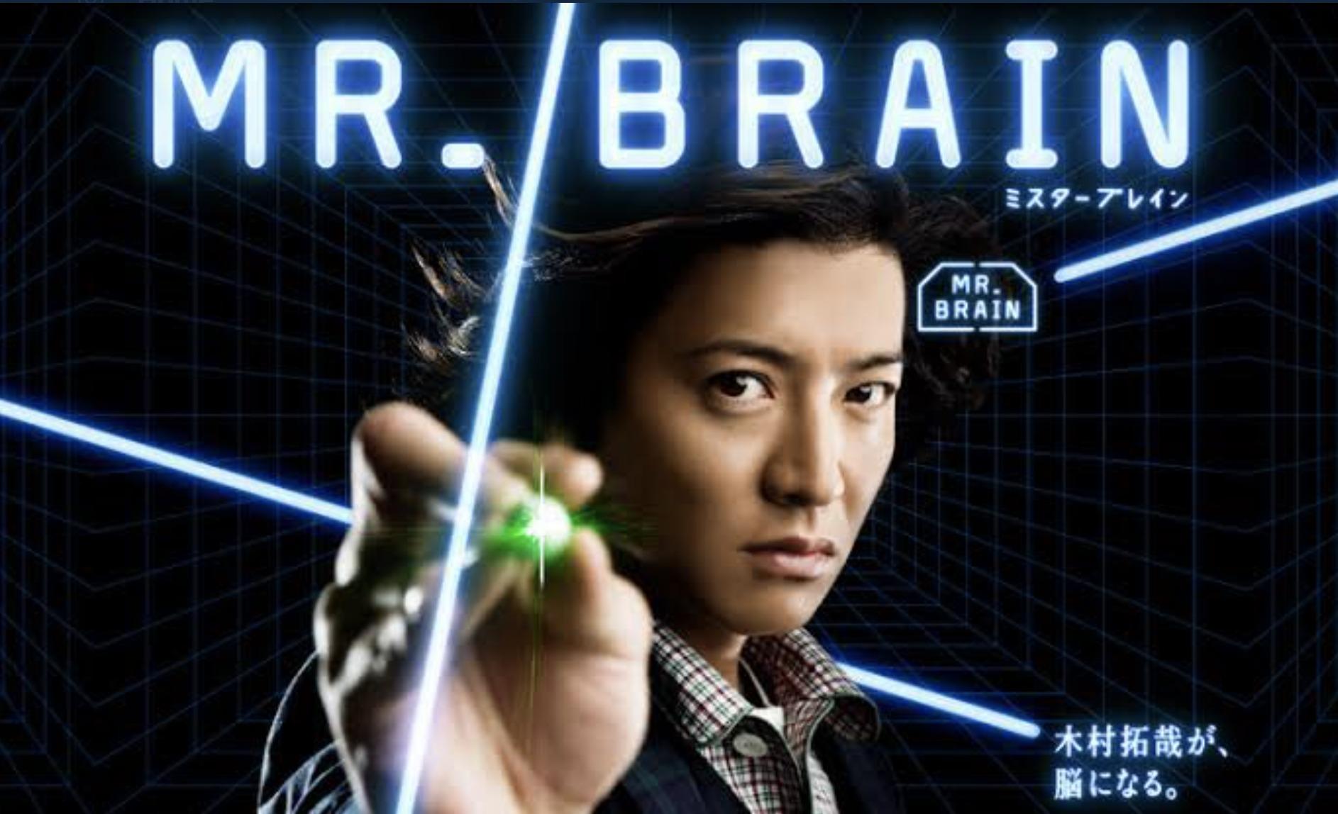 月9ドラマ『Mr.Brain』の画像