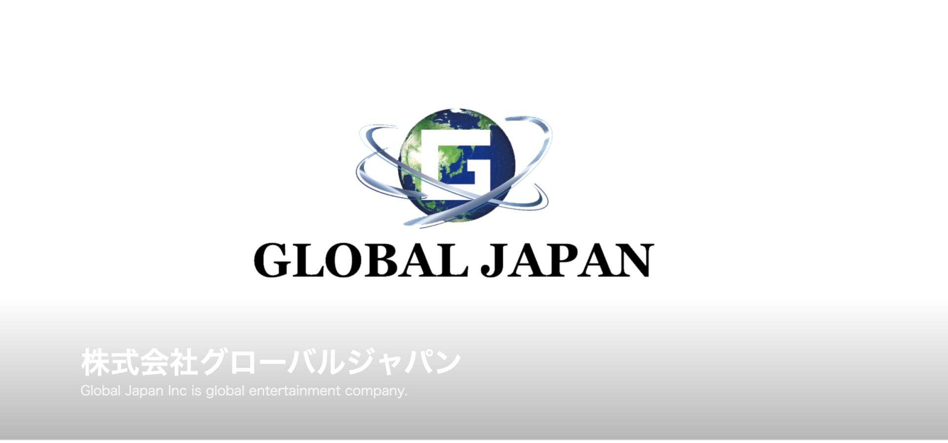 株式会社GLOBAL JAPANの画像
