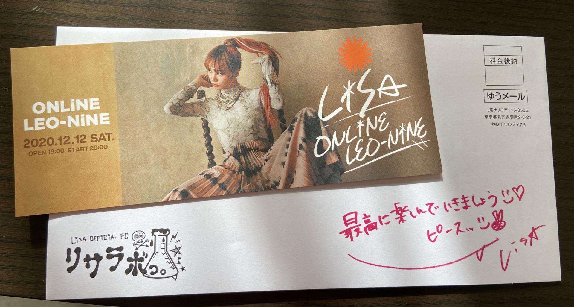 LiSAさんのライブチケットの画像