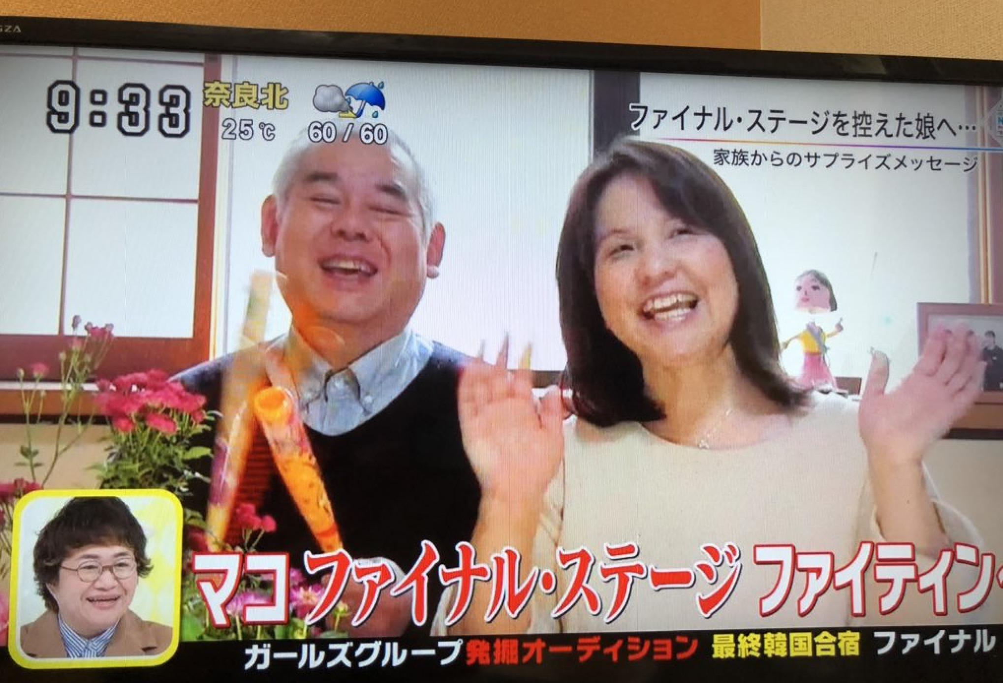 マコさんのご両親の画像