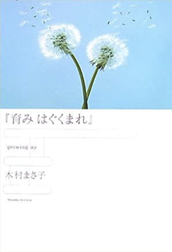 書籍『育みはぐくまれ』の画像