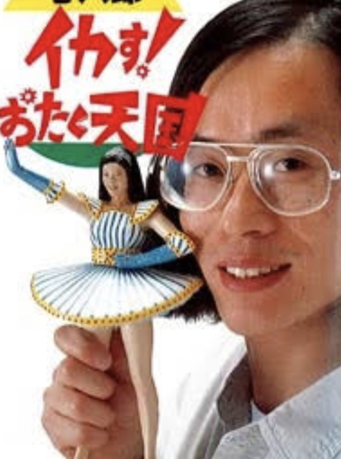 宅八郎さんの画像