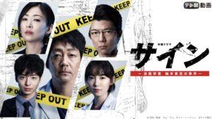 ドラマ『サイン -法医学者 柚木貴志の事件-』の画像