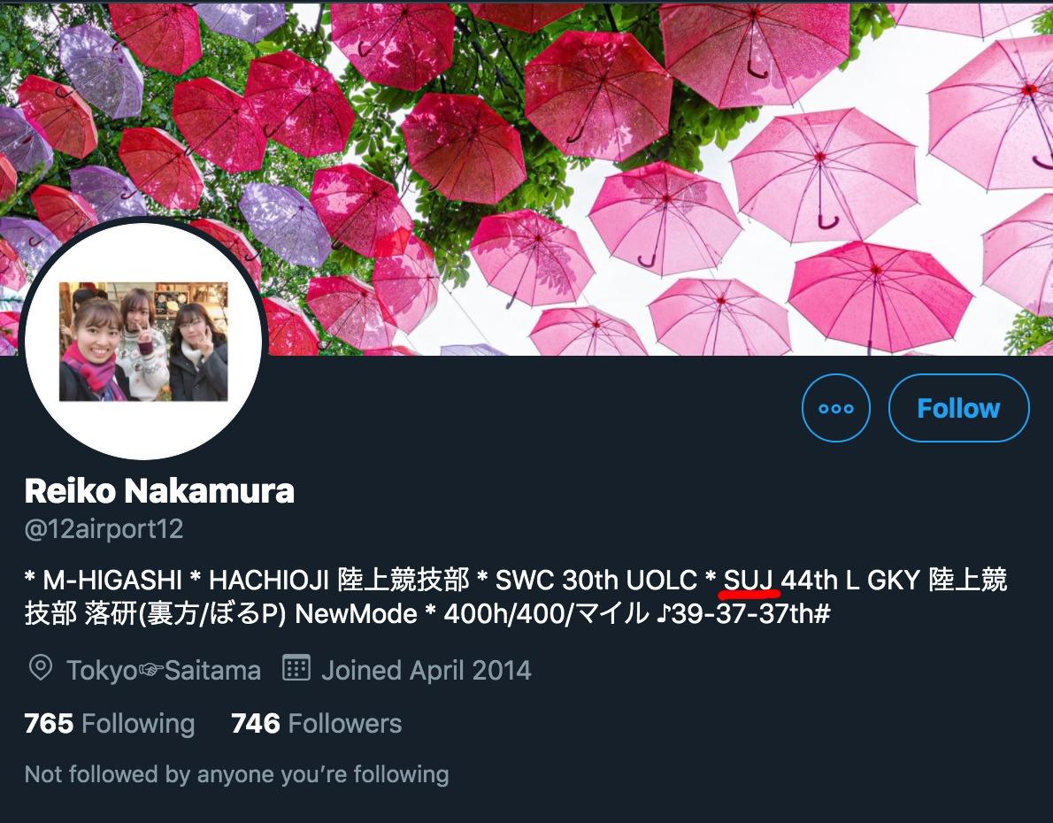 マコさんの姉・山口厚子さんの友達のTwitter画像