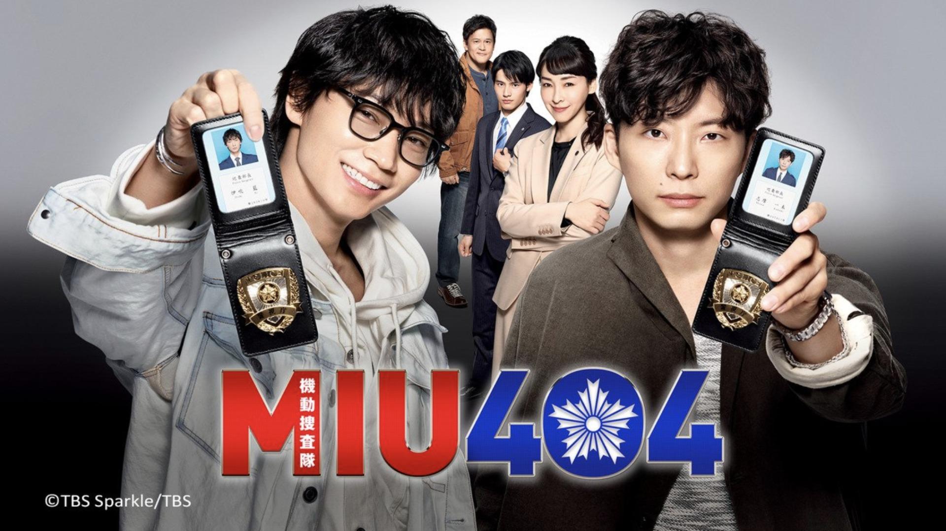 ドラマ『MIU404』の画像