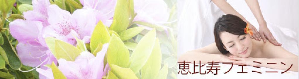 恵比寿『フェミニン』の画像