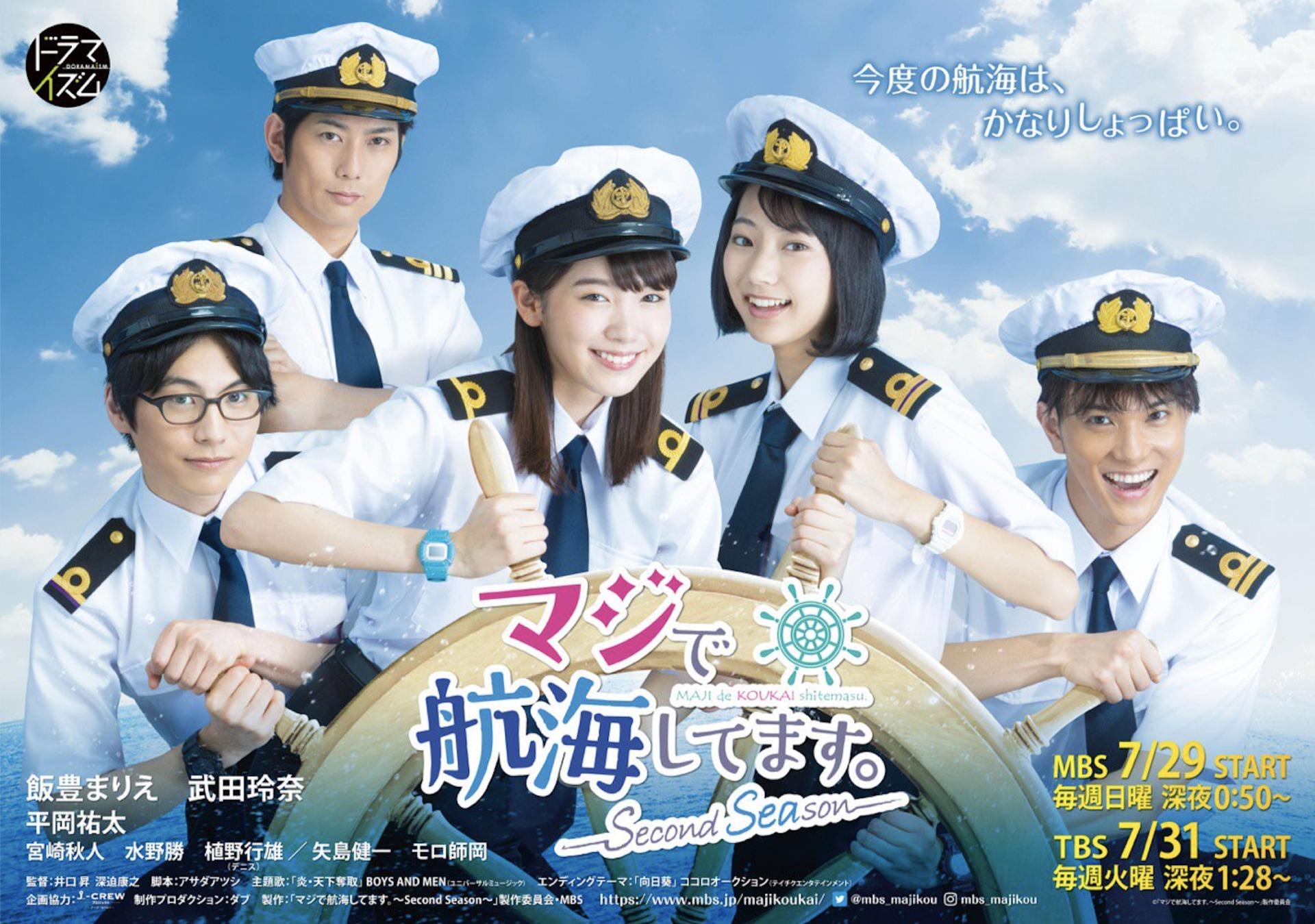 ドラマ『マジで航海してます。』の画像