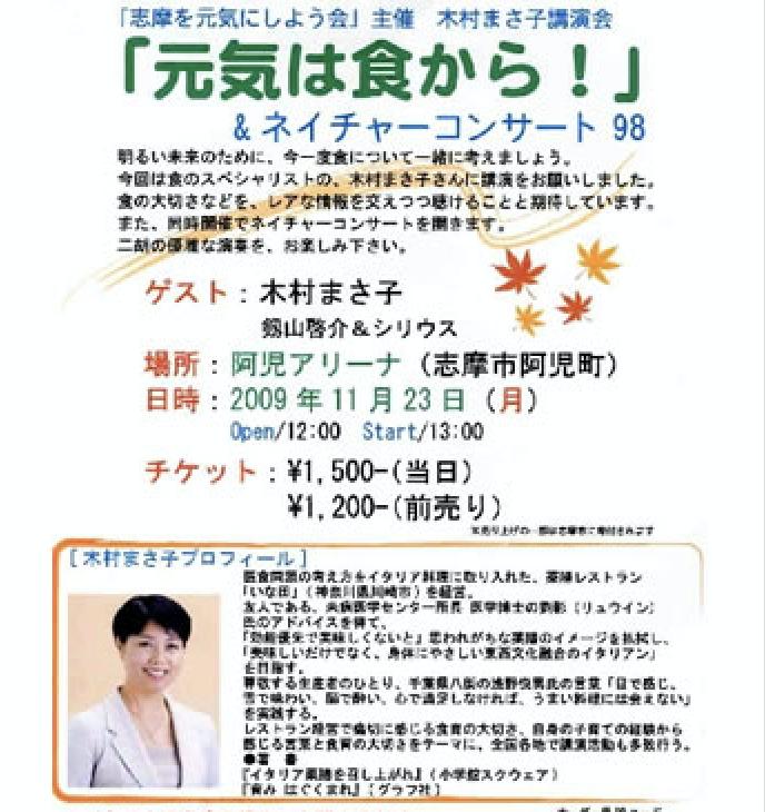 木村まさ子さんの講演会情報