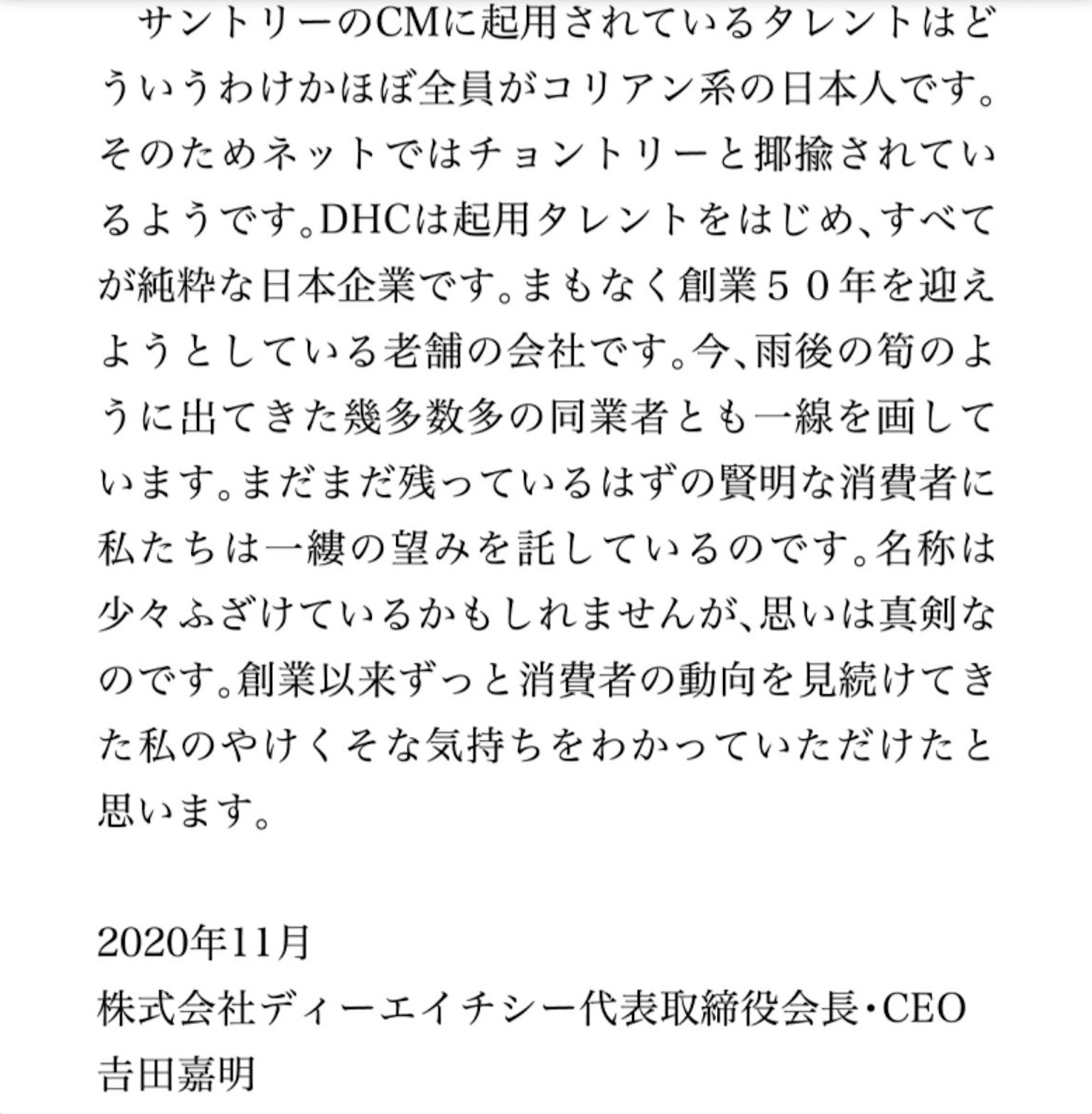 DHC文面