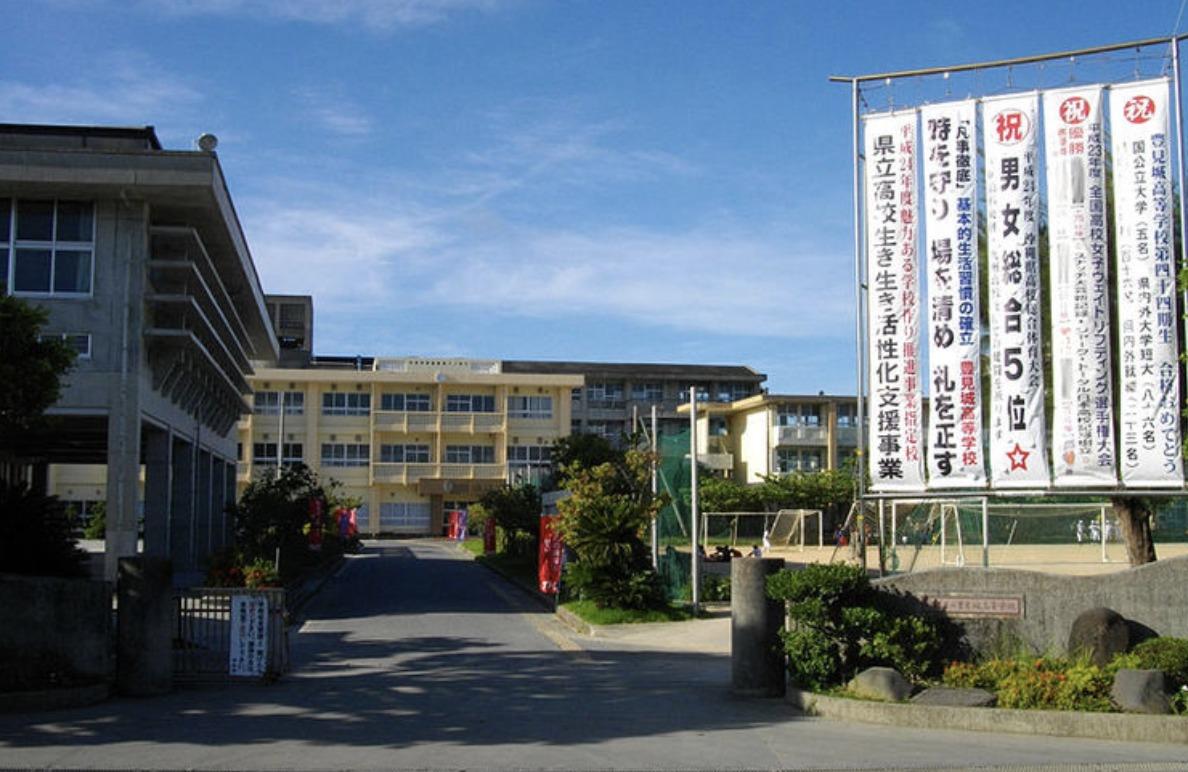 豊見城高校