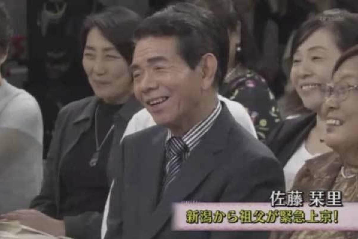 佐藤栞里さんの祖父の画像